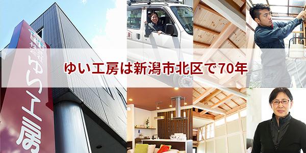 ゆい工房は新潟市北区で70年